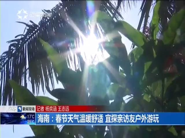 海南:春节天气温暖舒适 宜探亲访友户外游玩