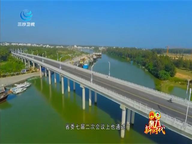 《海南新闻联播》2018年3月12日