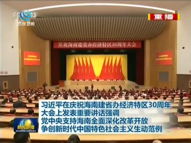习近平在庆祝海南建省办经济特区30周年大会上发表重要讲话强调 党
