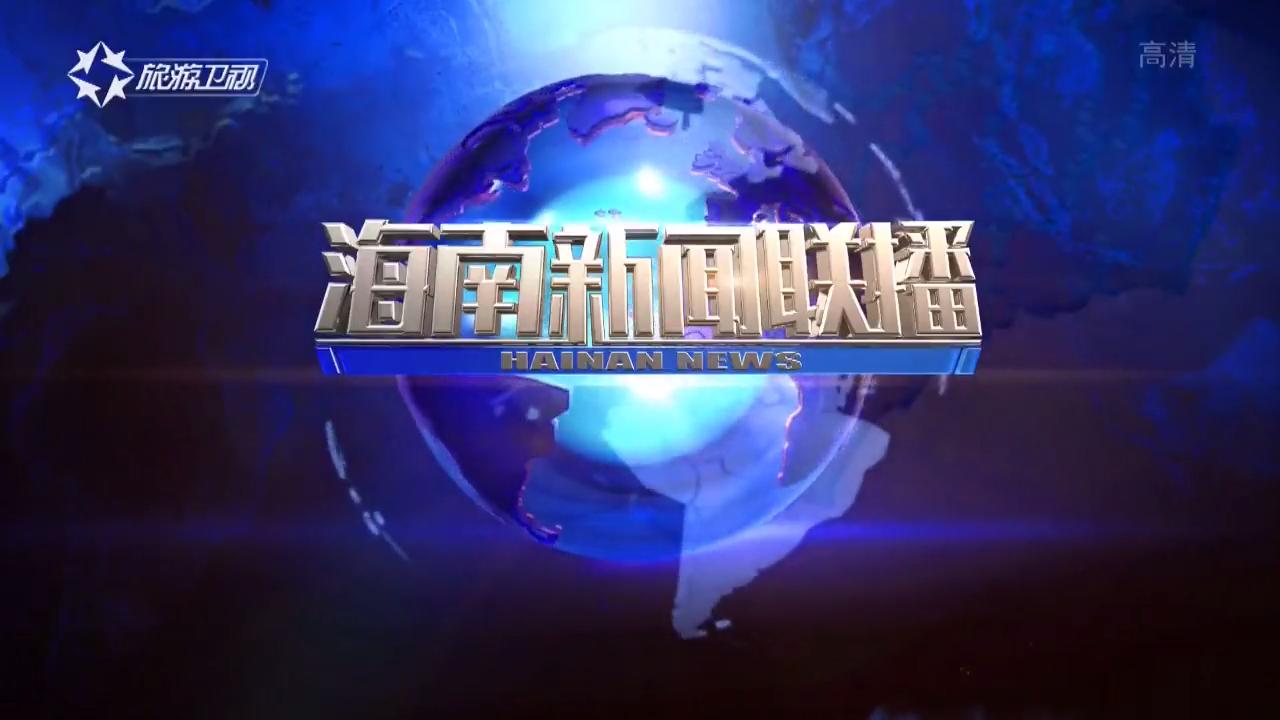 《海南新闻联播》2018年04月13日