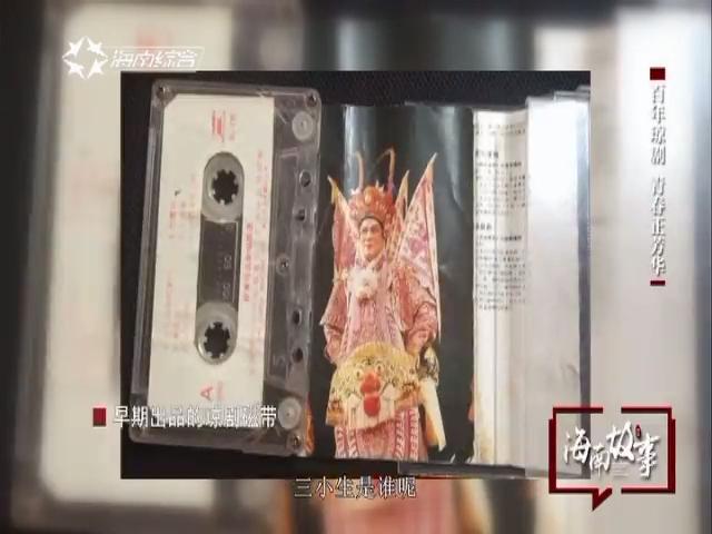 百年琼剧 青春正芳华