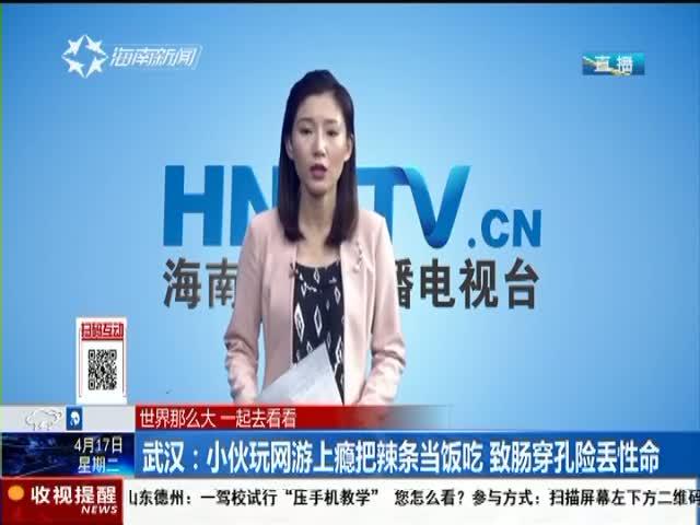 武汉:小伙玩网游上瘾把辣条当饭吃 致肠穿孔险丢性命