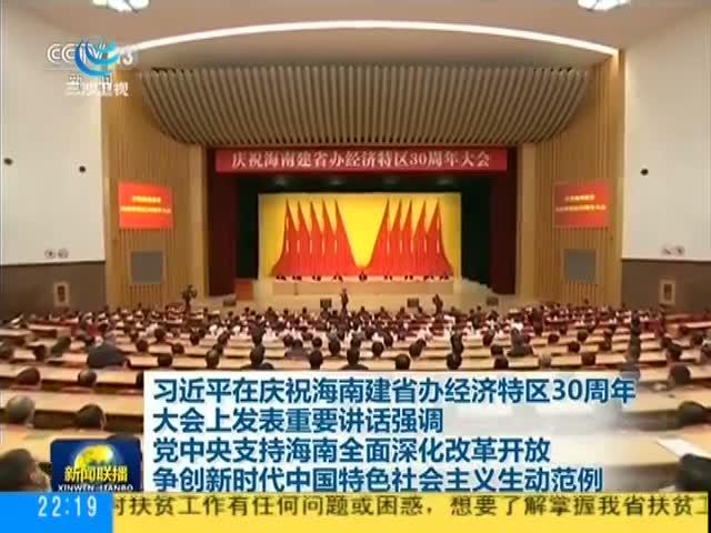 习近平在庆祝海南建省办经济特区30周年 大会上发表重要讲话强调 党