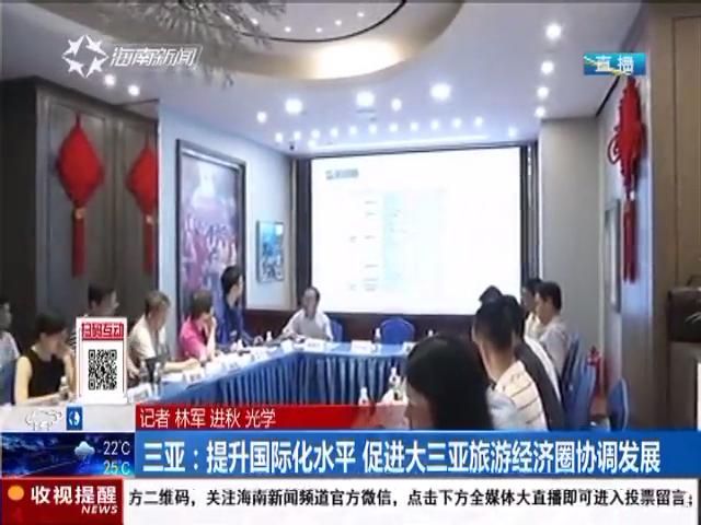 三亚:提升国际化水平 促进大三亚旅游经济圈协调发展