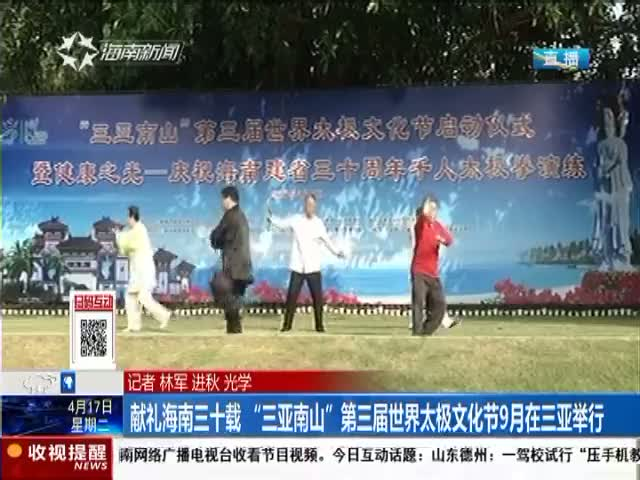 """献礼海南三十载 """"三亚南山""""第三届世界太极文化节9月在三亚举行"""