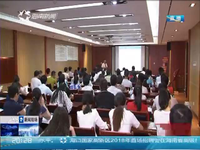 海南就业创业政策走基层活动启动