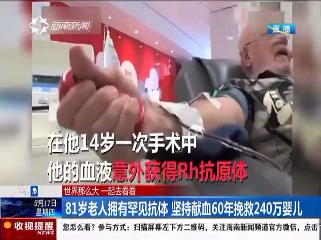 81岁老人拥有罕见抗体 坚持献血60年挽救240万婴儿