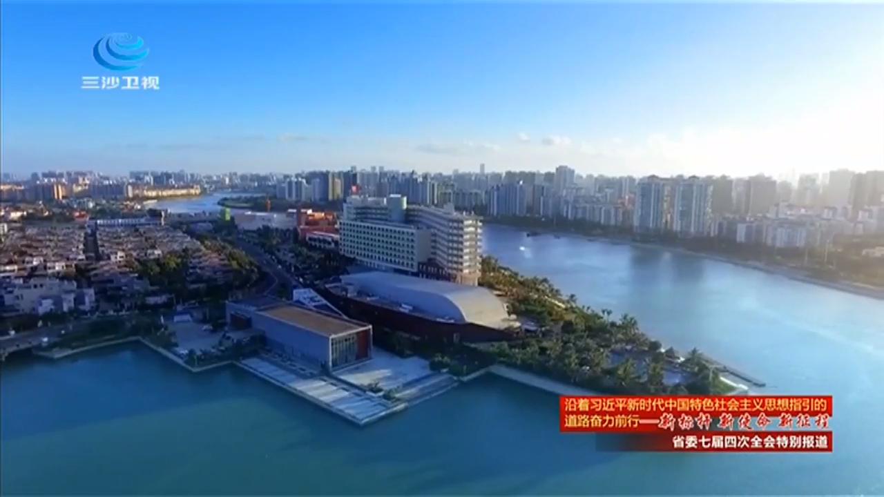 《海南新闻联播》2018年05月17日