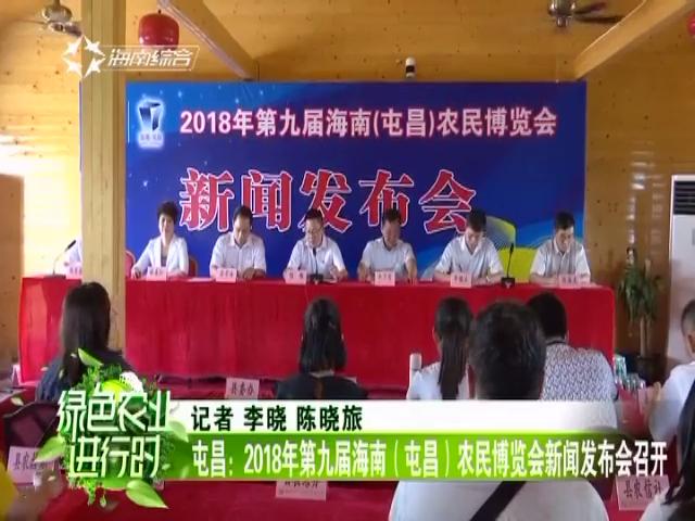 屯昌:2018年第九届海南(屯昌)农民博览会新闻发布会召开