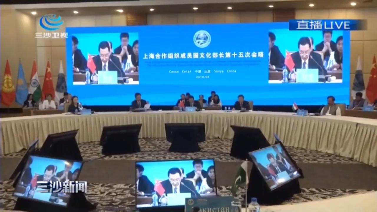 上海合作组织成员国文化部长第十五次会晤在三亚举行