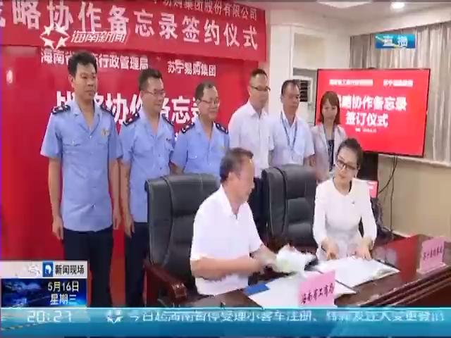 省工商局与苏宁易购共推服务网络交易发展