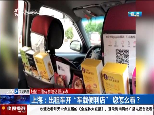 """上海:出租车开""""车载便利店"""" 您怎么看?"""