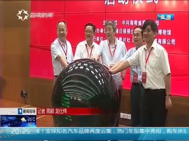 海南:展市县风采 看海南30年成就
