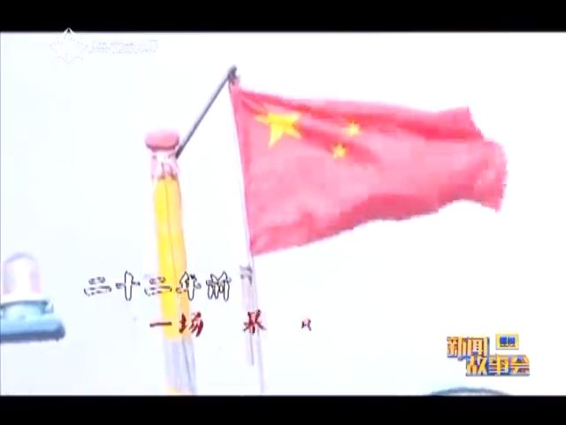 """西沙""""邮差"""" 邓大志"""