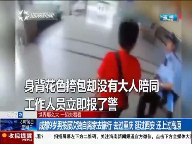 成都9岁男孩屡次独自离家去旅行 去过重庆 逛过西安 还上过高原