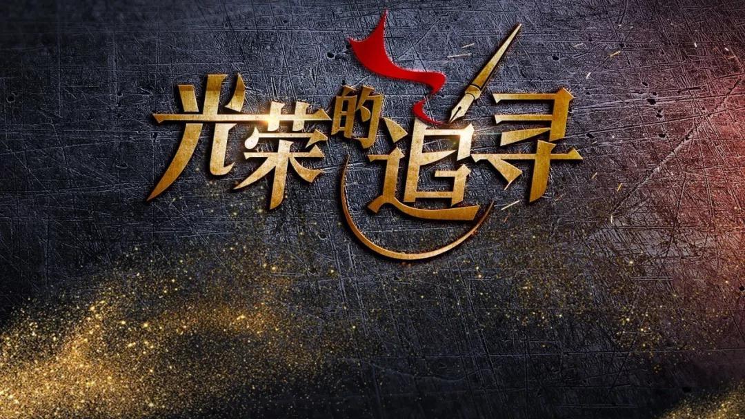光荣的追寻——海南省庆祝建党97周年文艺晚会