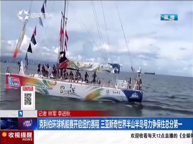 克利伯环球帆船赛开启纽约赛程 三亚新奇世界半山半岛号力争保住总分第一