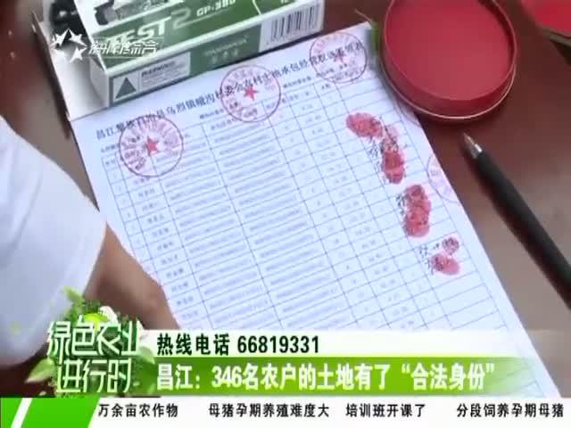 """昌江:346名农户的土地有了""""合法身份"""""""