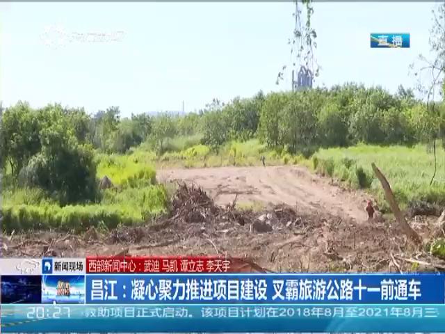 昌江:凝心聚力推进项目建设 叉霸旅游公路十一前通车
