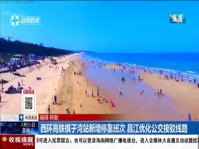 西环高铁棋子湾站新增停靠班次 昌江优化公交接驳线路