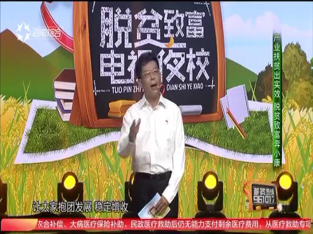 海南省脱贫致富电视夜校第九十四课