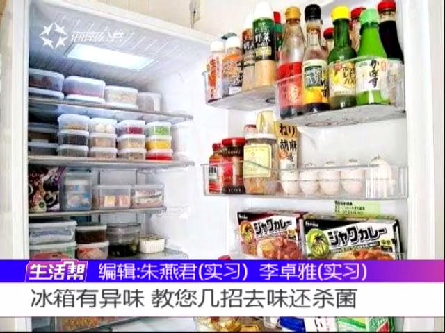 冰箱有异味 教您几招去味还杀菌
