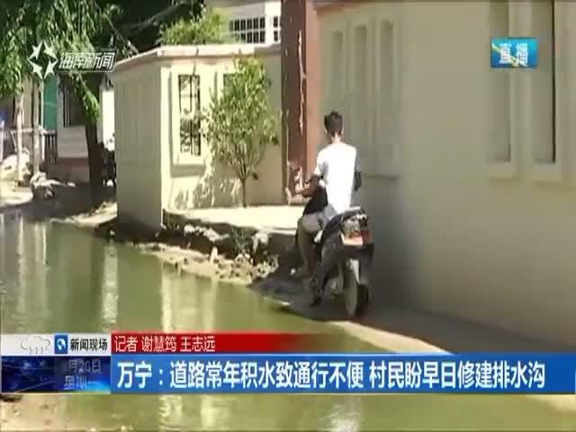 万宁:道路常年积水致通行不便 村民盼早日修建排水沟
