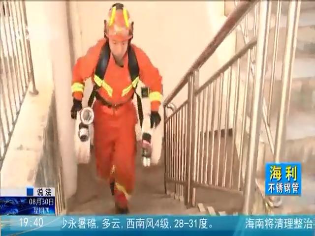 百姓消防:消防比武大练兵