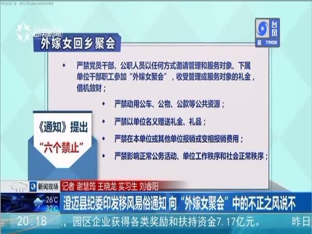 """澄迈县纪委印发移风易俗通知 向""""外嫁女聚会""""中的不正之风说不"""