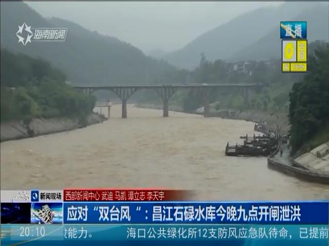 """应对""""双台风"""":昌江石碌水库今晚九点开闸泄洪"""