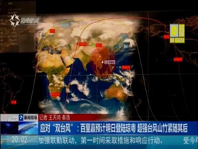"""应对""""双台风"""":百里嘉预计明日登陆琼粤 超强台风山竹紧随其后"""