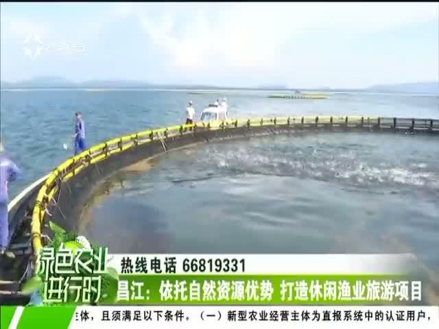 昌江:依托自然资源优势 打造休闲渔业旅游项目