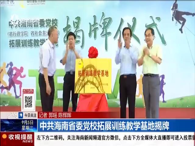 中共海南省委党校拓展训练教学基地揭牌