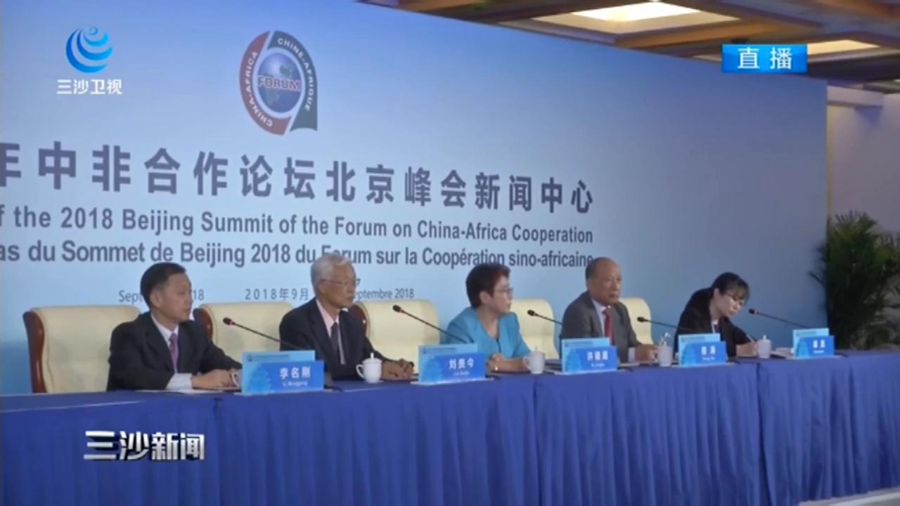 2018年中非合作论坛北京峰会中外媒体吹风会举行