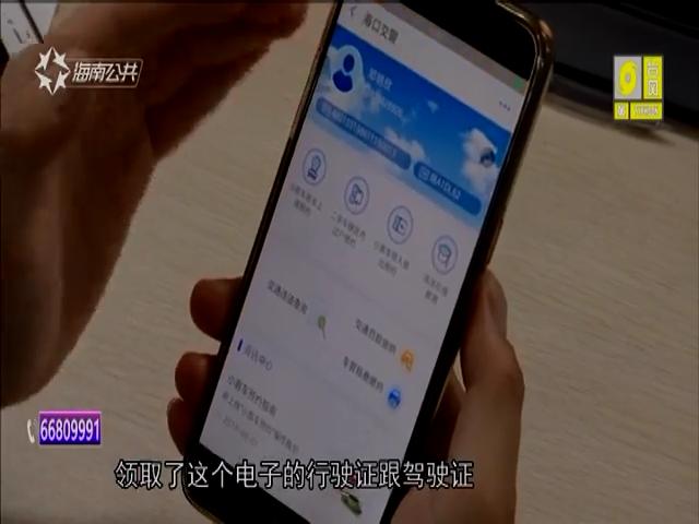 """""""椰城交警""""推新功能 电子证件可替""""驾照"""""""