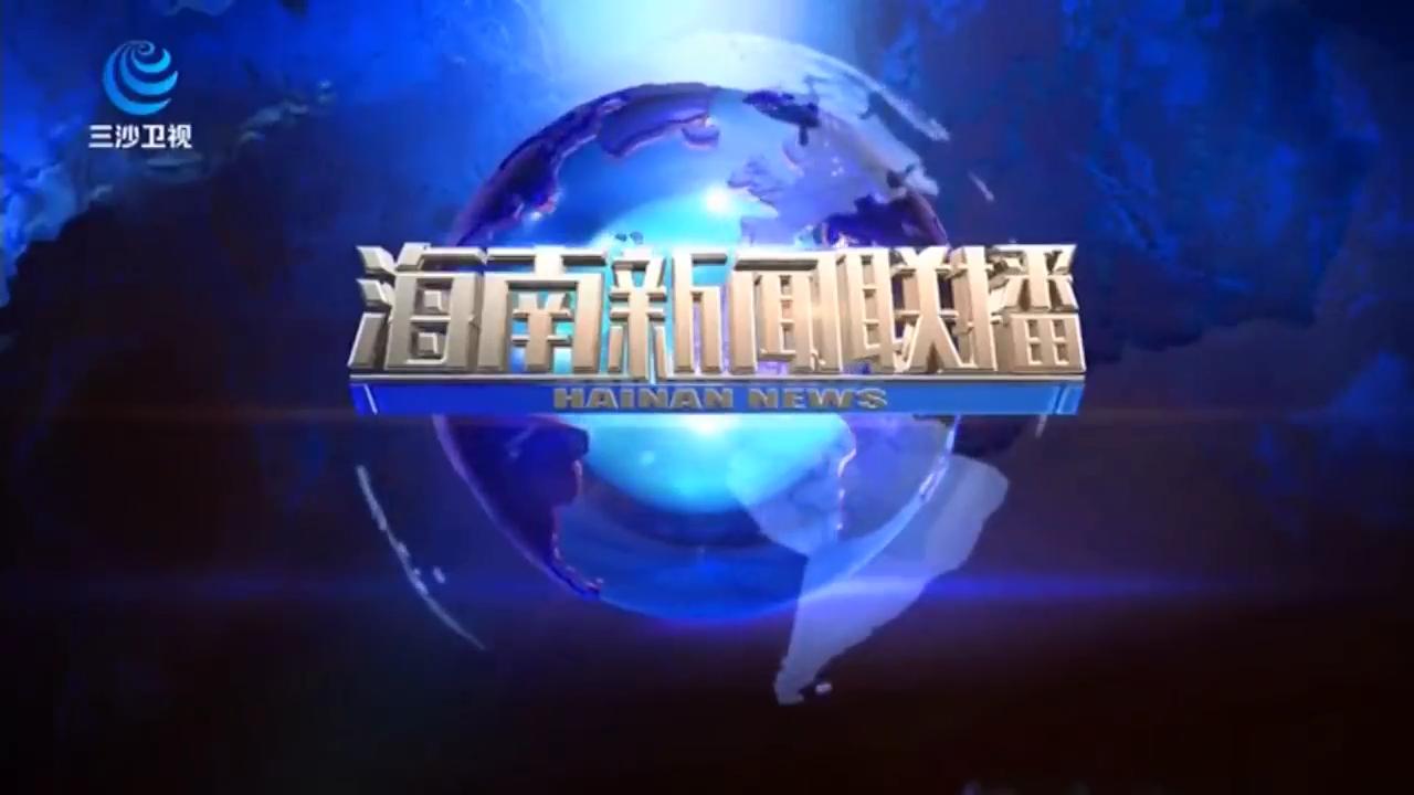 《海南新闻联播》2018年09月12日