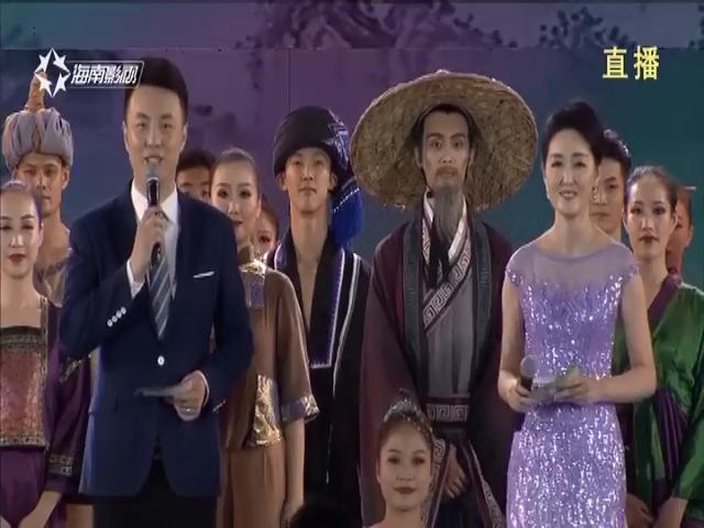 2018年第九屆(儋州)東坡文化節暨儋州調聲節主題晚會