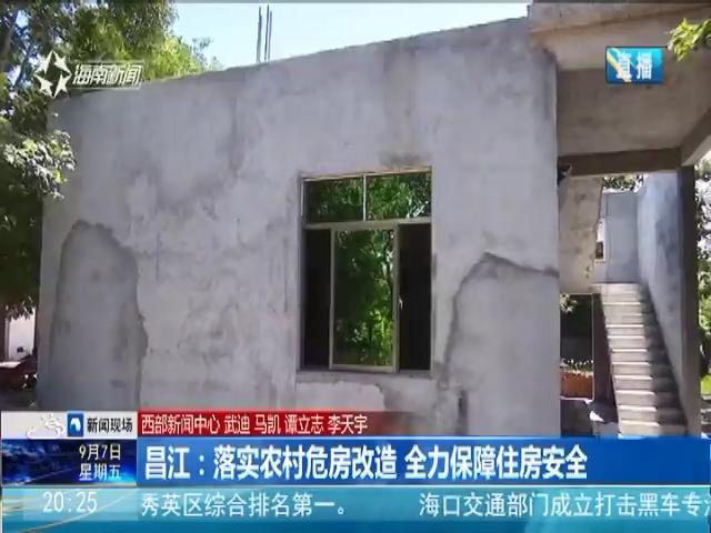 昌江:落实农村危房改造 全力保障住房安全