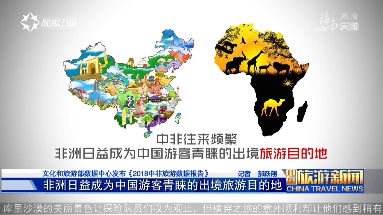 《中国旅游新闻》2018年09月06日