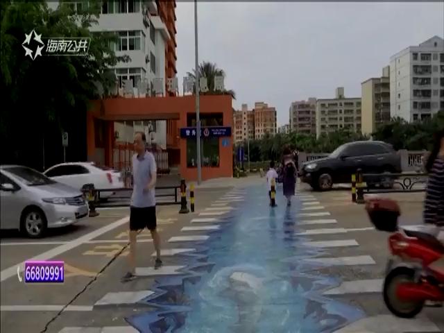 3D斑马线亮相海口 提醒车辆礼让行人