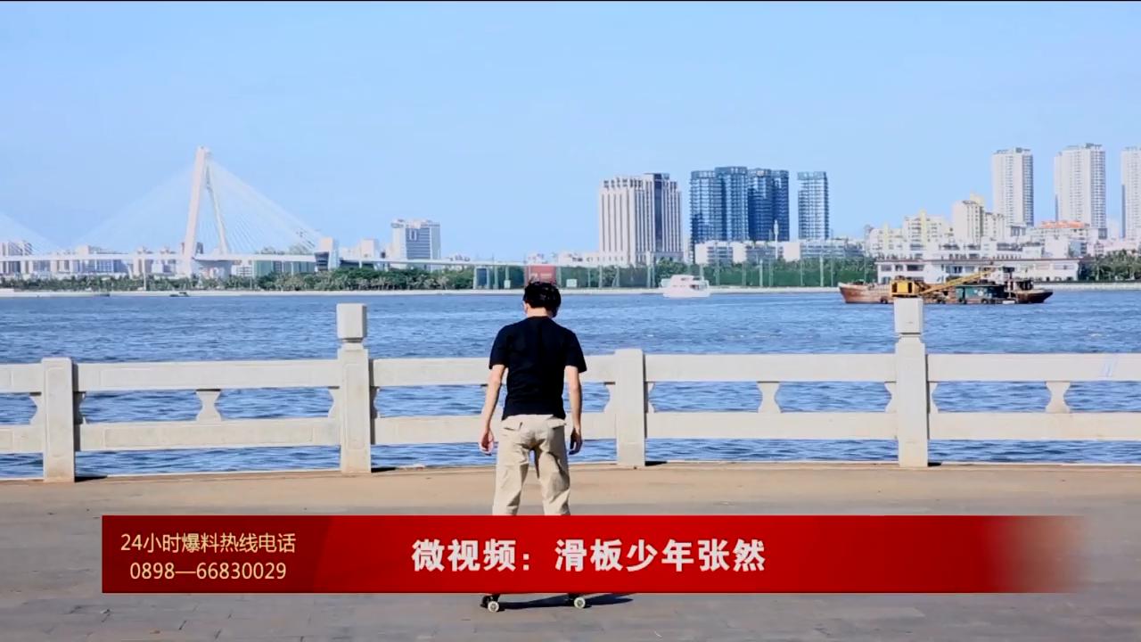 微视频:滑板少年张然