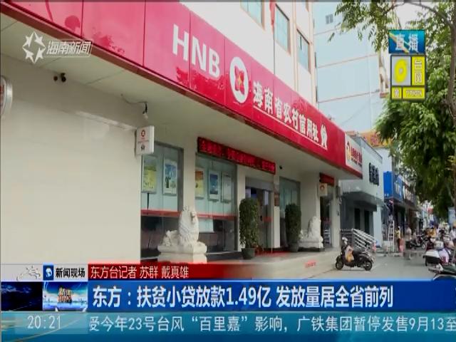 东方:扶贫小贷放款1.49亿 发放量居全省前列