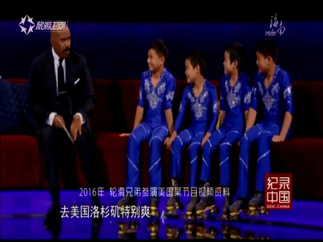 纪录中国 轮滑兄弟