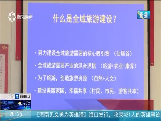 """东方:探索""""景区+扶贫""""模式 促进乡村旅游发展"""