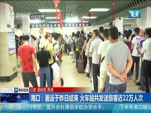 海口:暑运于昨日结束 火车站共发送旅客近22万人次