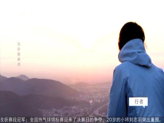 北京制高点