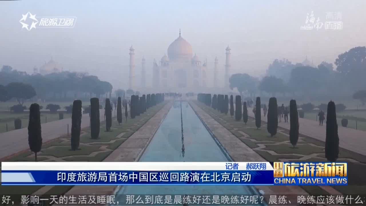 《中国旅游新闻》2018年09月07日