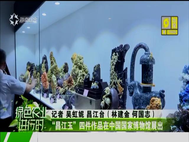 """""""昌江玉""""四件作品在中国国家博物馆展出"""