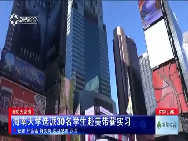 自贸大家谈:海南大学选派30名学生赴美带薪实习