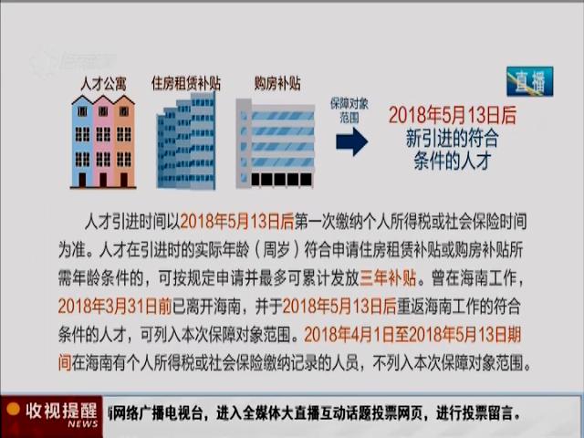 海南公布引进人才租购房补贴申请条件和标准